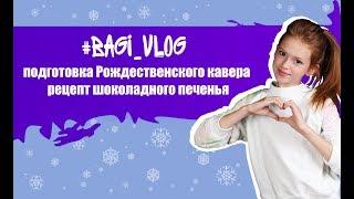 #Bagi_Vlog: Подготовка Рождественского кавера – рецепт супер-вкусного печенья