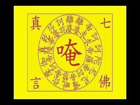 十小咒-8.七佛滅罪真言(海濤法師-講解.教誦)