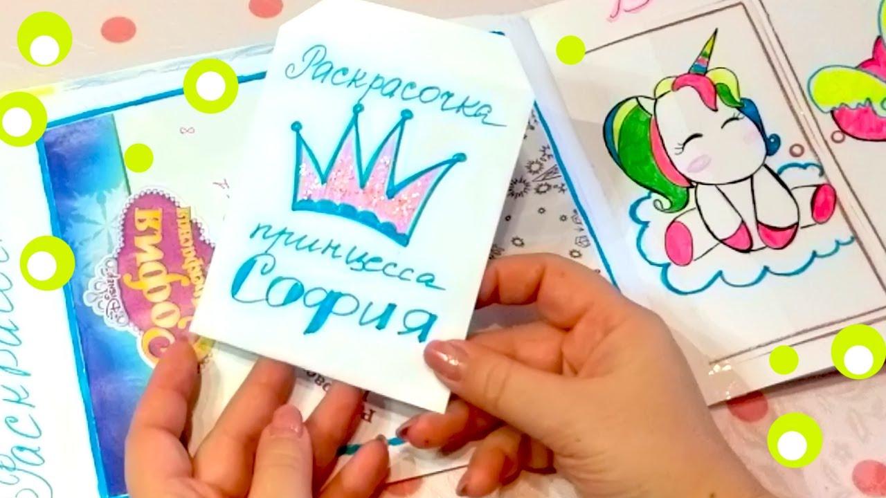Детские бумажные сюрпризы: принцесса София, зайчик ...
