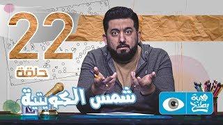 شمس الكويت الحلقة 22  - الموسم الرابع    ولاية بطيخ   ولاية بطيخ
