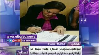 محافظ البحيرة: إنجازات الرئيس عبد الفتاح السيسي شيء لا يصدقه عقل.. فيديو