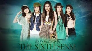 The Sixth Sense Ep 08 Full