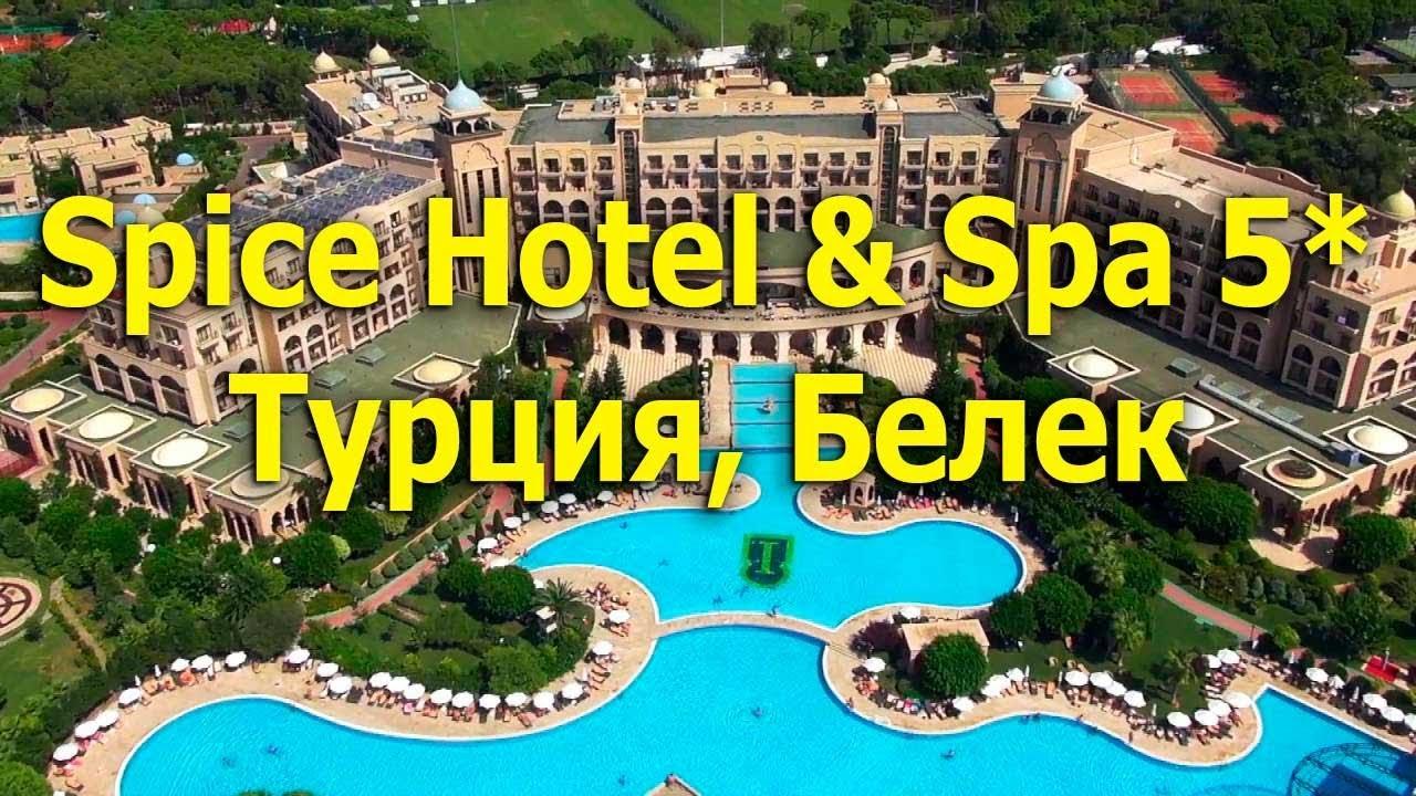 Spice Hotel Spa 5 Belek Youtube
