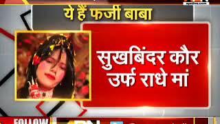 Akhil Bharatiya Akhara Parishad will take more strict steps for fake babas