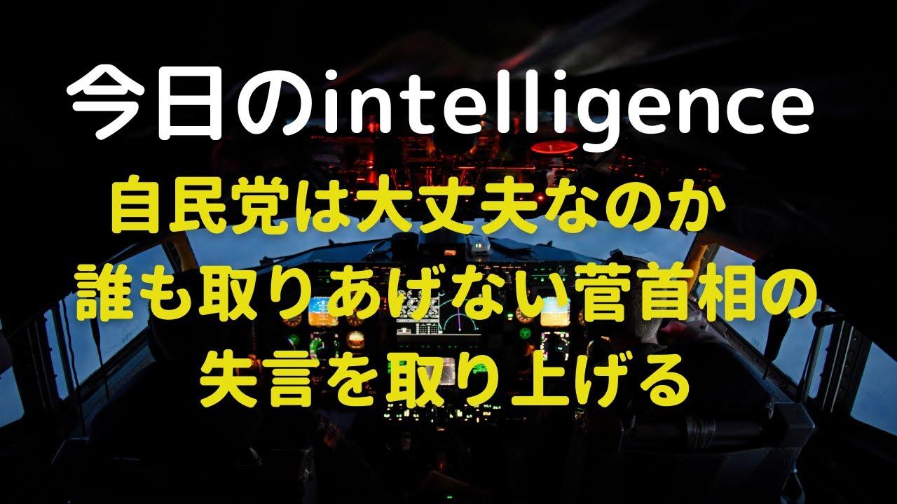 柏原竜一のインテリジェンス 自民党は大丈夫なのか 誰も取りあげない菅首相の失言を取り上げる