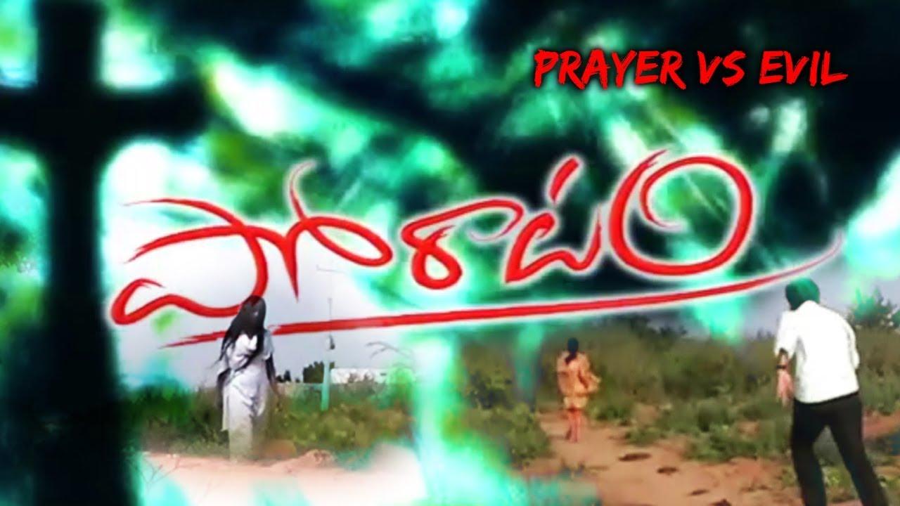 Poratam | Telugu Christian Short Films | ప్రార్థన శక్తి