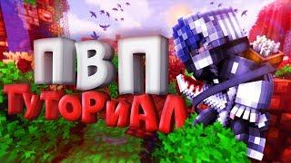 КАК СТАТЬ ЛУЧШИМ? ПВП ТУТОРИАЛ - УРОКИ PVP | Minecraft