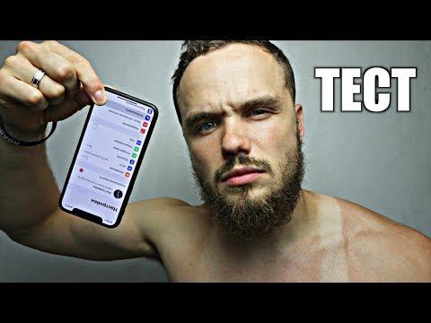 ТЕСТ: Твой Телефон Помогает Тебе или Убивает? (30 секунд)