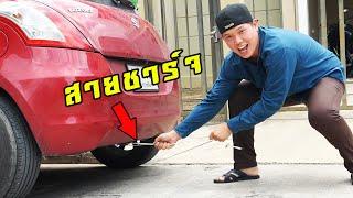 รีวิวสายชาร์จลากรถได้ ตัดแล้วต่อใหม่ได้ จะใช้ได้จริงไหม???