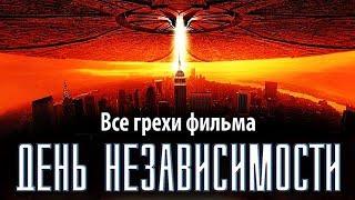 """Все грехи фильма """"День независимости"""""""