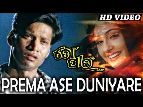 PREMA ASE DUNIYARE | Sad Odia  Film Song I TO PAEEN I Pratyush, Namrata