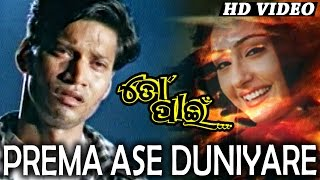 PREMA ASE DUNIYARE | Sad Odia  Film Song I TO PAEEN I Pratyush, Namrata | Sidharth TV