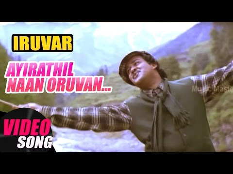 Ayirathil Naan Oruvan Video Song   Iruvar Tamil Movie Songs   Mohanlal   Aishwarya Rai   AR Rahman