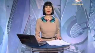 Итоговая информационная программа телеканала ПРОСВЕЩЕНИЕ от 28.03.2014