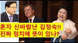 [고영신TV] 혼자 신바람 난 김정숙!!  청와대 권력실세 1위설? 정말 정치에 뜻이 있나?