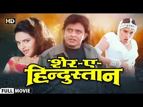 SHER-E-HINDUSTAN (1998) | Mithun...
