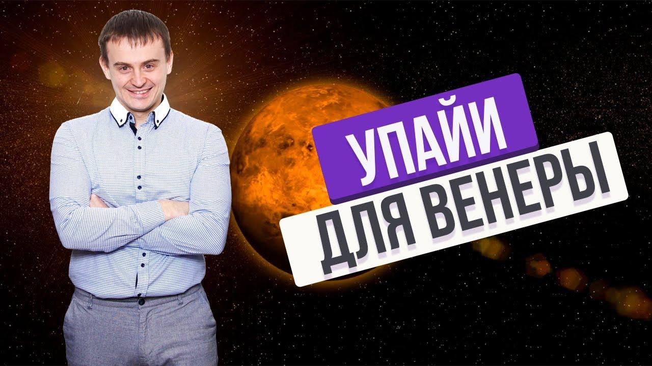 Упайи для Венеры