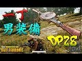 男の装備 DP28一丁で優勝-PUBG【KUN】