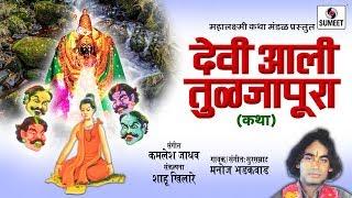 devi aali tuljapura katha manoj bhadakwad sumeet music