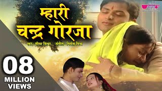 Mhari Chandra Gorja - All Time Superhit Rajputi Song | Seema Mishra | Rajasthani Song