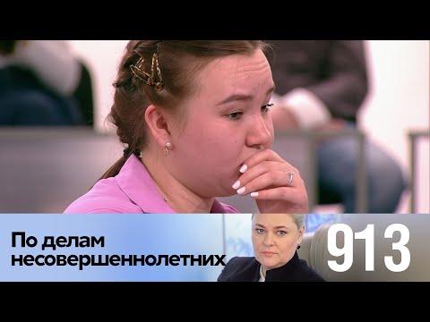 По делам несовершеннолетних | Выпуск 913