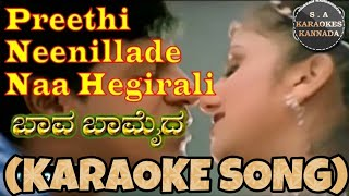 Preethi Nee Illade Naa Hegirali Kannada Karaoke Song Original with Kannada Lyrics