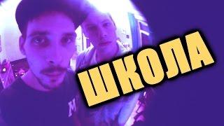 Школа - Антон из Франции(Наши друзья Dead Whiskey Studio - Студия звукозаписи : http://vk.com/deadwhiskey http://deadwhiskey.com/ -----------------------------------------------------------------., 2014-10-20T14:03:27.000Z)