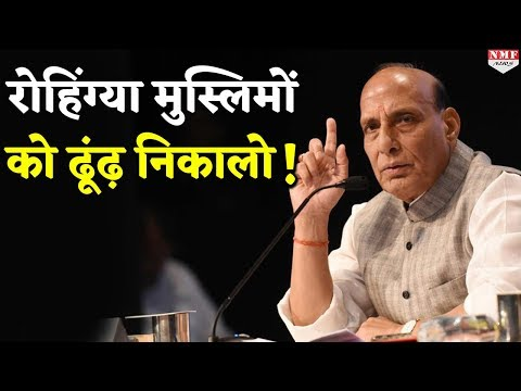 Home Minister Rajnath Singh ने Lok Sabha में Rohingyas संकट पर दिया Statement