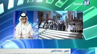 العالم بعيون سعودية - اليمن .. إعادة الأمل