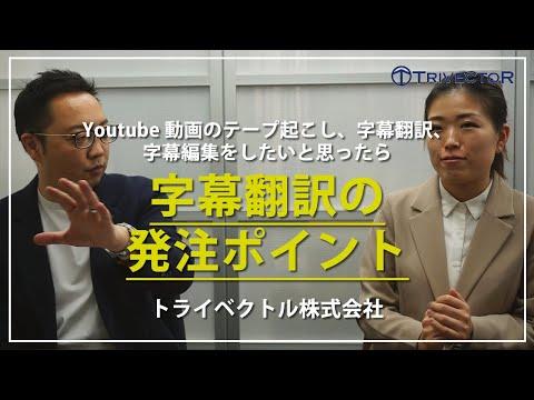 【翻訳 発注担当者向け】字幕翻訳の発注のポイントとは?