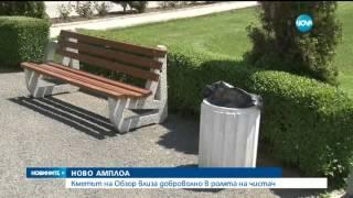 Кметът на Обзор в ново амплоа - чисти града - Новините на Нова (12.05.2015г.)