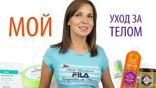 Уход за Телом - Недорого и Качественно! Украинская Косметика