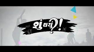 Su Thayu ? Gujarati new movie su Thayu comedy scenes_Gujarati upcoming movie 2018
