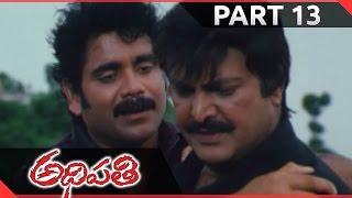 Adhipathi Telugu Movie Part 13/13 || Mohan Babu, Nagarjuna, Preeti Jhangiani, Soundarya