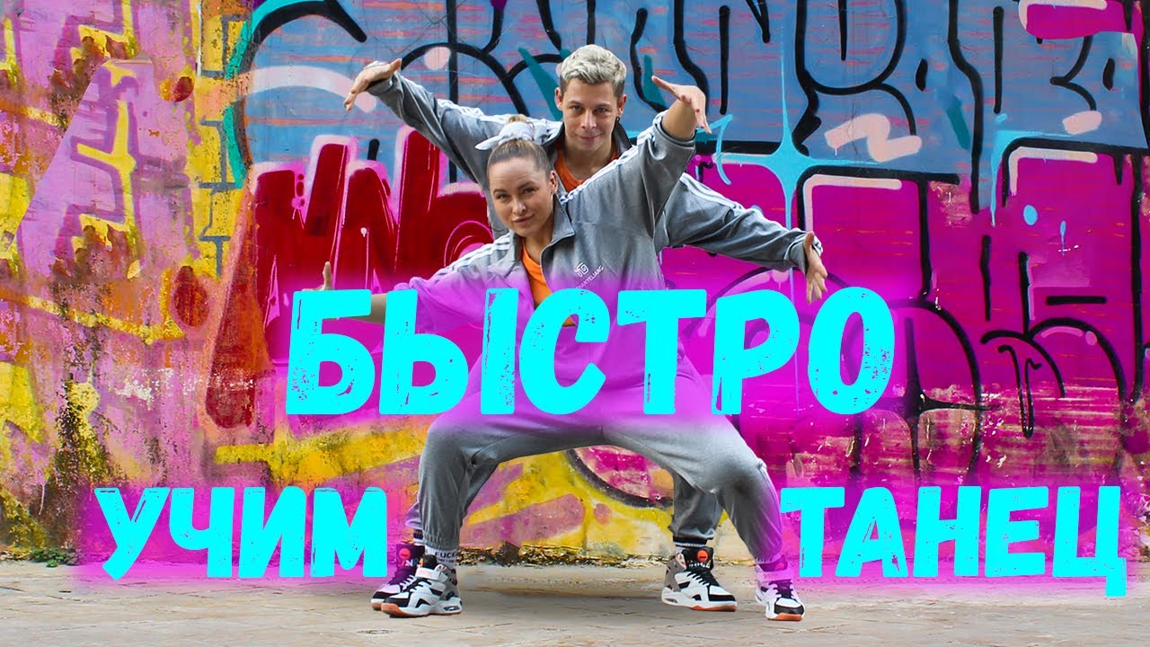 УЧИМ ТАНЕЦ - SLAVA MARLOW & MORGENSHTERN DANCEFIT