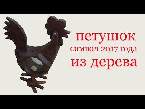 Петушок символ 2017 года из дерева. Rooster is 2017 symbol