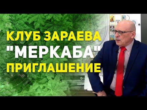"""КЛУБ ЗАРАЕВА """"МЕРКАБА"""" ПРИГЛАШЕНИЕ"""