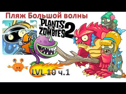 скачать игру на русском языке зомби против растений