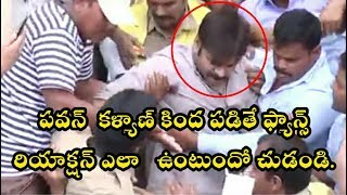 Pawan kalyan fell down at janaprasthanam meeting in tirupati || pawan kalyan jana sena