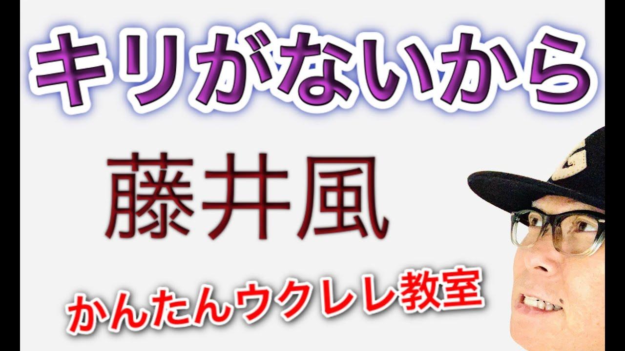 キリがないから / 藤井風【ウクレレ 超かんたん版 コード&レッスン付】GAZZLELE