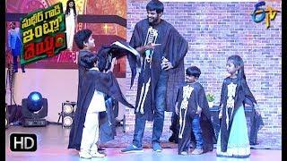 Mahesh,Childrens Performance  | Sudheer Gaadi Intlo Deyyam | ETV Dasara Spl Event |8thOct2019| ETV