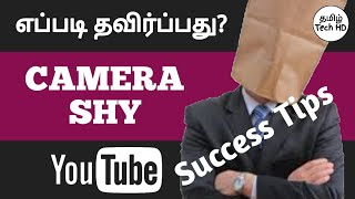 Being Camera-Shy on YouTube? Must Watch to Overcome | YouTube Creators Tips in Tamil Tech HD