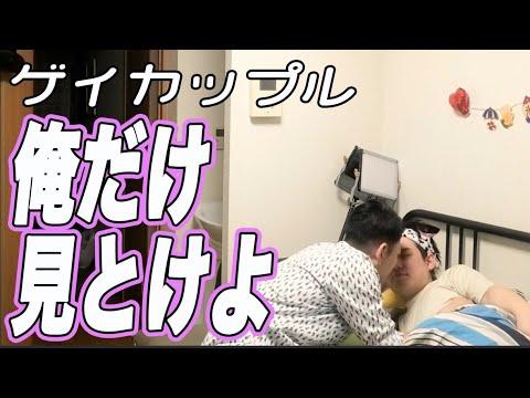 【モニタリング】ずっと一緒に暮らしてるんだからちょっとの違いでも分かるよね? 【BL】(gay Couple)