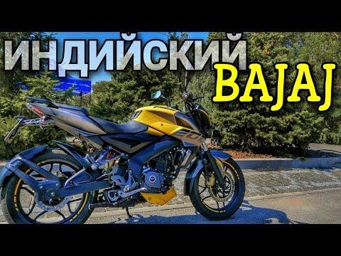 Обзор мотоцикла Bajaj. Выбор бюджетного мотоцикла.