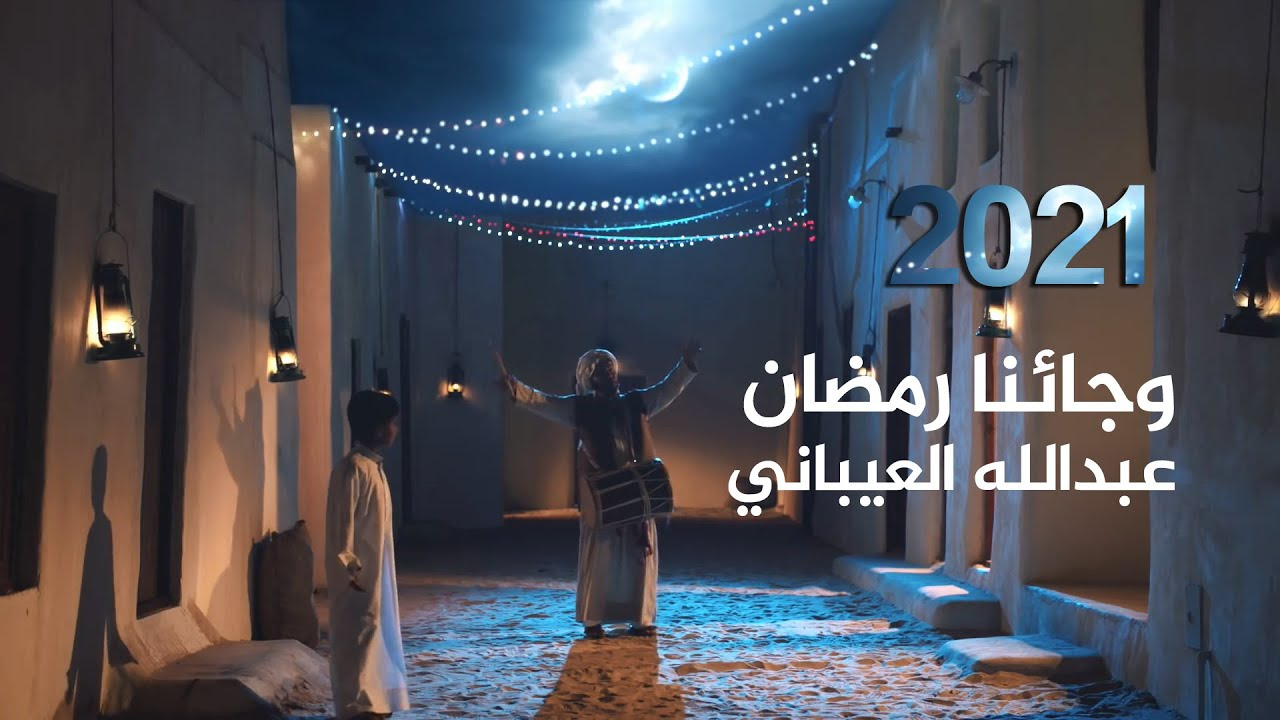 انشودة جميلة جدًا - وجائنا رمضان - عبدالله العيباني 2021