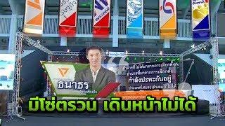 quot-ไทยรัฐ-quot-ดีเบต-quot-นโยบาย-ธนาธร-จึงรุ่งเรืองกิจ-พรรคอนาคตใหม่-thairathtv
