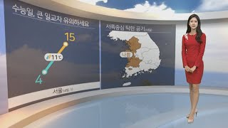 """[날씨] 수능한파 없고 큰 일교차…서쪽 미세먼지 """"나쁨"""" / 연합뉴스TV (YonhapnewsTV)"""