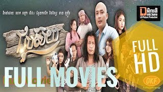 (Full movies) Khmer funny movies 2018, រឿង ជួបស៊យ / Chub Soy Full HD,