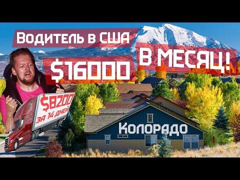 $16000 в месяц зарплата водителя в США. Стажер сбежал. Работа в Колорадо.