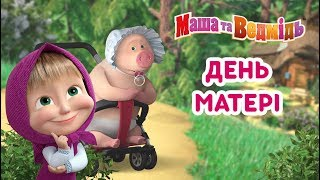 Маша та Ведмідь: Маша як мама (Збірник) Masha and the Bear